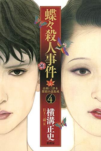 由利・三津木探偵小説集成4 蝶々殺人事件