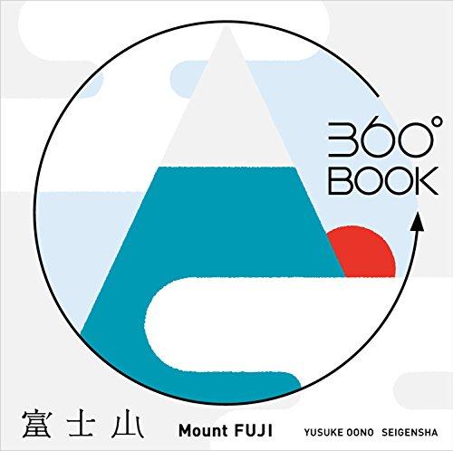 360°BOOK Mount FUJI
