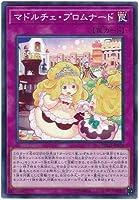 遊戯王 第10期 12弾 ETCO-JP076 マドルチェ・プロムナード
