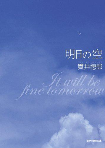 明日の空 (創元推理文庫)