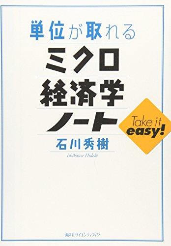 単位が取れるミクロ経済学ノート (KS単位が取れるシリーズ)