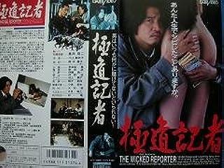 極道記者 [VHS]