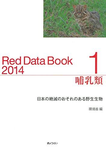 レッドデータブック2014 1 哺乳類
