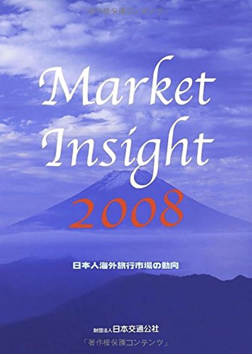 午後減るセミナーMarket Insight 2008 日本人海外旅行市場の動向