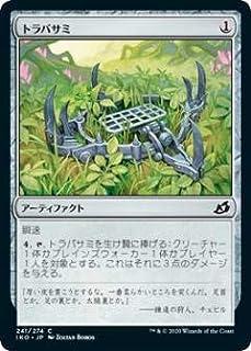 【FOIL】マジックザギャザリング IKO JP 241 トラバサミ (日本語版 コモン) イコリア:巨獣の棲処 Ikoria: Lair of Behemoths