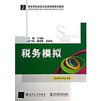 税务模拟(高等学校经济与工商管理系列教材)
