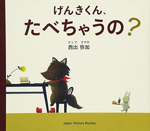 げんきくん、たべちゃうの? (JVB BOOKS)