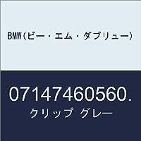 BMW(ビー・エム・ダブリュー) クリップ グレー 07147460560.