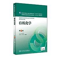 有机化学(第8版 本科药学 配增值) 陆涛 9787117218528 人民卫生出版社