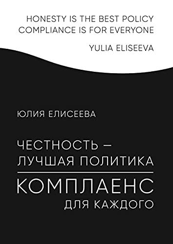 ЧЕСТНОСТЬ— ЛУЧШАЯ ПОЛИТИКА: КОМПЛАЕНС ДЛЯ КАЖДОГО (Russian Edition)