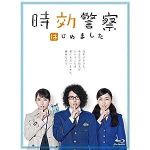 """時効警察はじめました Blu-ray BOX"""""""