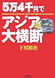 5万4千円でアジア大横断 (新潮文庫)