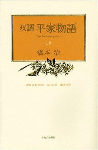 双調平家物語 15 源氏の巻(承前) 落日の巻 灌頂の巻