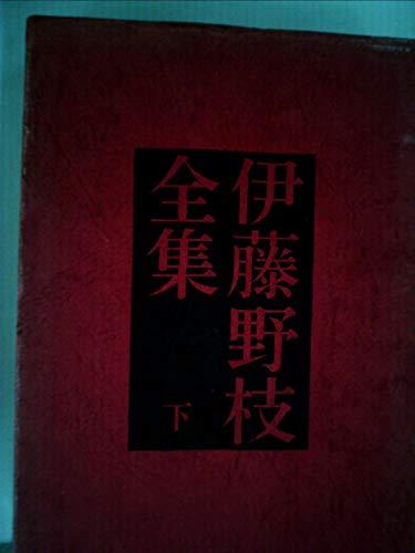 伊藤野枝全集〈下〉 (1970年)の詳細を見る