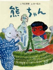 熊ちゃん (おはなしのたからばこ 3)