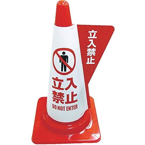 電電広告 三角コーン用立体表示カバー立入禁止 DD-03