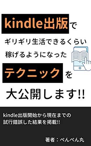 Kindle出版でギリギリ生活できるくらい稼げるようになったテクニックを大公開します!!: kindle出版開始から現在までの試行錯誤した結果を掲載!!