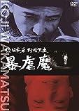 続日本暴行暗黒史 暴虐魔[DVD]