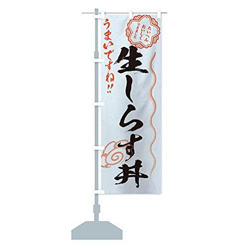 生しらす丼/習字・書道風 のぼり旗 サイズ選べます(ショート60x150cm 左チチ)