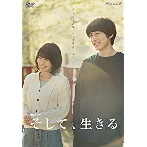 """連続ドラマW そして、生きる DVD-BOX"""""""