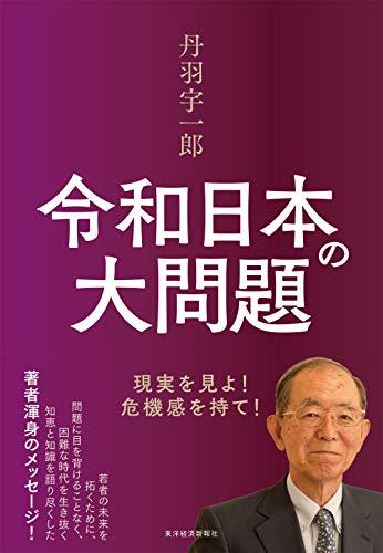 丹羽宇一郎 令和日本の大問題: 現実を見よ!危機感を持て!