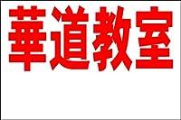 シンプル看板Lサイズ 「華道教室 白窓付(赤)」<スクール・塾・教室>屋外可