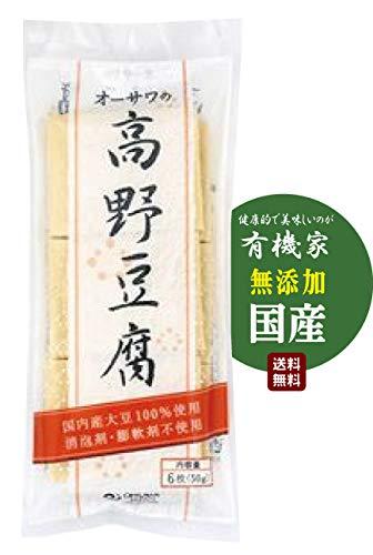 オーサワ の 高野豆腐 50g(6枚入り)★ 送料無料 ネコポス ★国内産大豆100%使用。貴重な消泡剤・膨軟剤(重曹)不使用の高野豆腐です。大豆の香り高く、薄いタイプなのでどんな料理にも汎用性がありお勧めです。