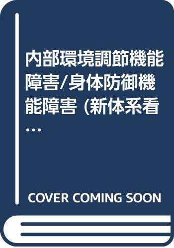 内部環境調節機能障害/身体防御機能障害 (新体系看護学全書<別巻>)の詳細を見る