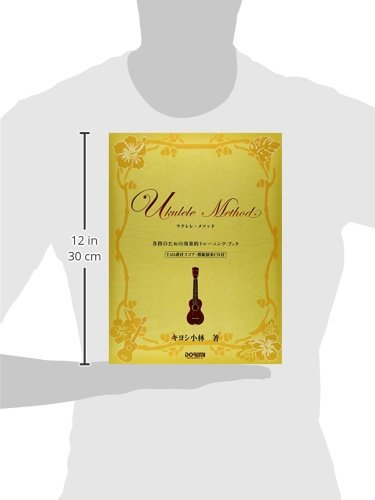 ウクレレ・メソッド~各指のための効果的トレーニング・ブック(模範演奏CD付)