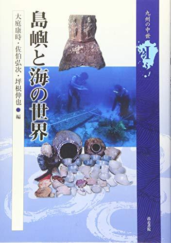 島嶼と海の世界 (九州の中世)
