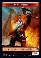 マジックザギャザリング KHM JP 012 ドワーフ・狂戦士 (日本語版 トークン) カルドハイム