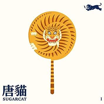 唐貓sugarcat