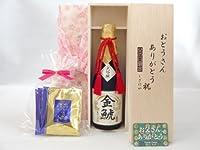 お父さんありがとう ギフトセット 日本酒セット おとうさんありがとう木箱セット ドリップコーヒー5セット(金しゃち酒造 金鯱 大吟醸 720ml(愛知県)) 父の日カード付