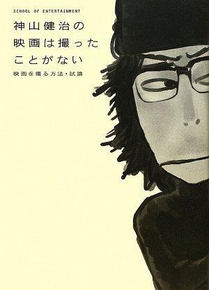 神山健治の映画は撮ったことがない~映画を撮る方法・試論 (STUDIO VOICE BOOKS)の詳細を見る