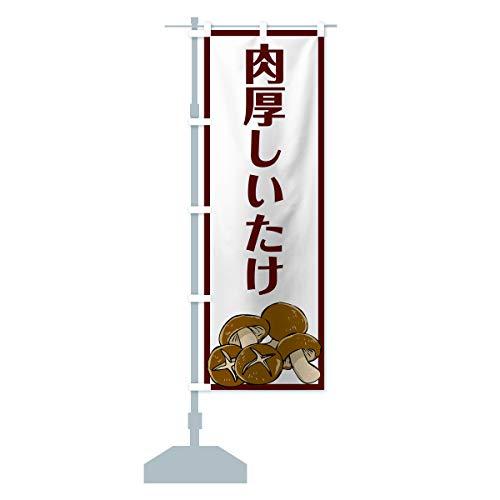 肉厚しいたけ のぼり旗 サイズ選べます(コンパクト45x150cm 左チチ)