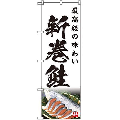 【ポリエステル製】のぼり 新巻鮭(白) 最高級の味わい YN-4760 (受注生産) のぼり旗 看板 ポスター タペストリー 集客 [並行輸入品]