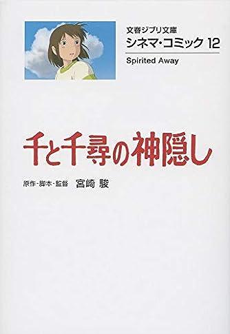 シネマ・コミック12 千と千尋の神隠し (文春ジブリ文庫)