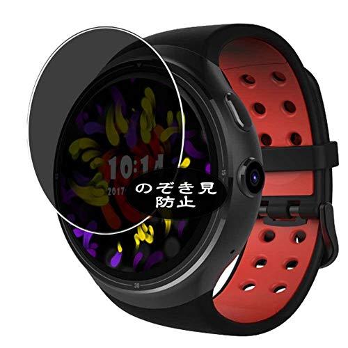 Vaxson Protector de pantalla de privacidad, compatible con reloj inteligente Diggro D106, protector de película antiespía [vidrio templado] filtro de privacidad