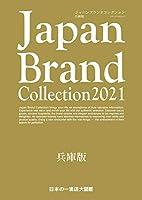 Japan Brand Collection2021 兵庫版 (メディアパルムック)