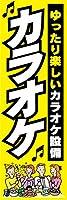 『60cm×180cm(ほつれ防止加工)』お店やイベントに! ゆったり楽しいカラオケ設備 カラオケ