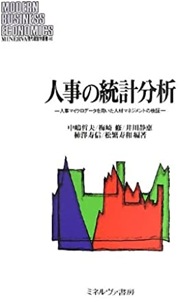 人事の統計分析: 人事マイクロデータを用いた人材マネジメントの検証 (MINERVA現代経営学叢書)