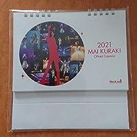 倉木麻衣 2021Official Calendar 卓上