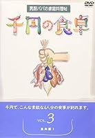 千円の食卓(3) 魚肉編I [DVD]