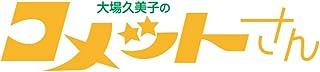 大場久美子の コメットさん HDリマスター スペシャルプライス版DVD vol.2<期間限定>【昭和の名作ライブラリー 第17集】