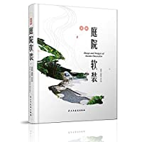 Detailed courtyard software installed(Chinese Edition)