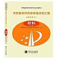 Patent reexamination and invalidation examination compilation of decisions 2007 Materials (3 volumes)(Chinese Edition)