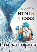 HTML5 & CSS3 (Gujarati Book)