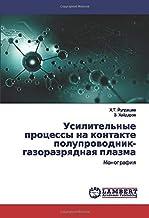 Усилительные процессы на контакте полупроводник-газоразрядная плазма: Монография