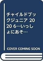 チャイルドブックジュニア 2020 6―いっしょにあそぼ! こんげつのテーマ:ぴょんたくんカードであそぼう!