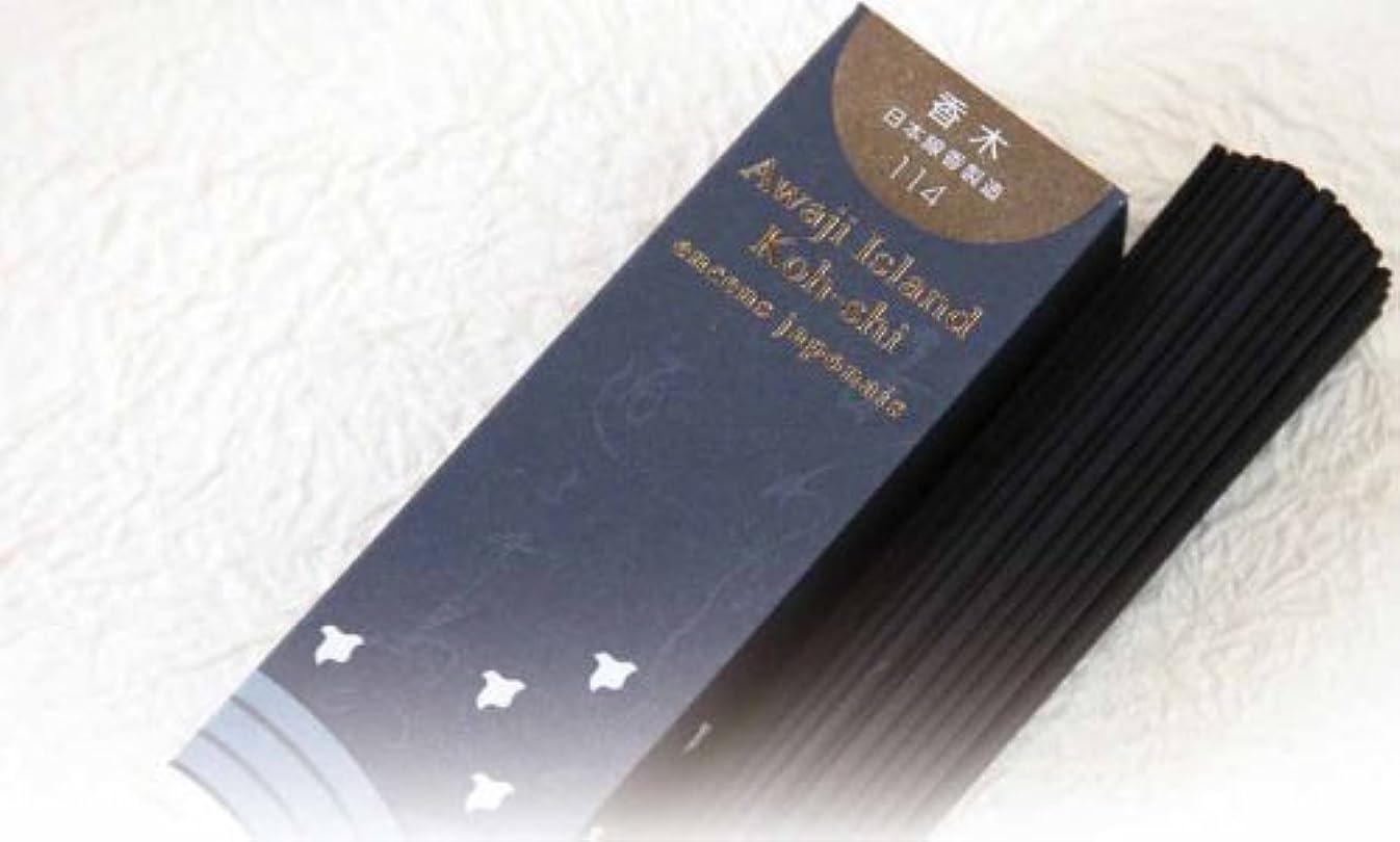 サーマル警告掘る「あわじ島の香司」 日本の香りシリーズ 【114】 ●香木●
